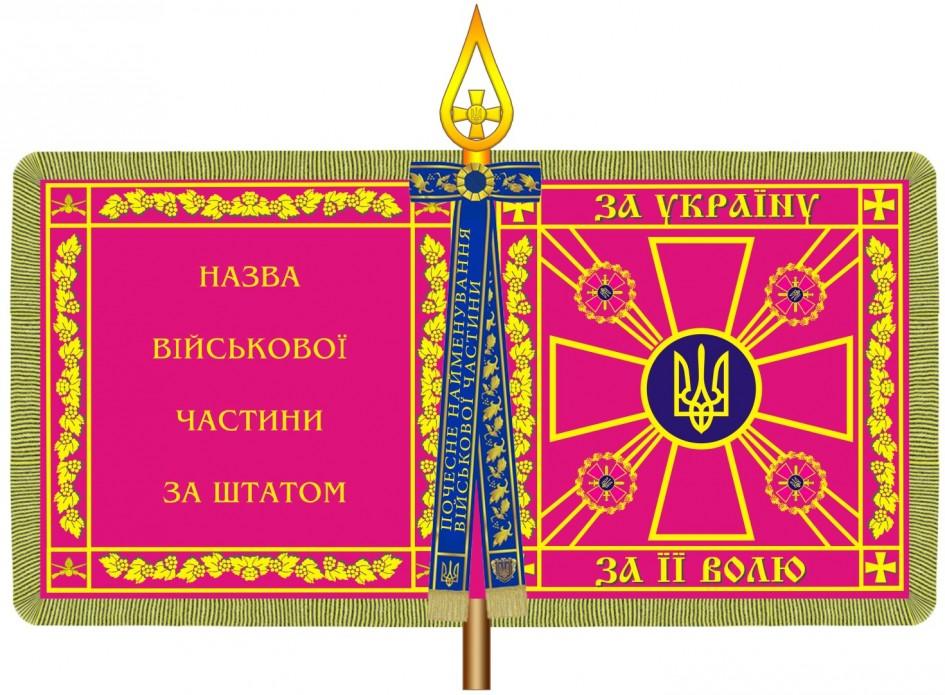 Порошенко утвердил новый образец боевого флага военных частей ВСУ