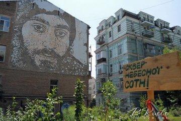 «Сквер Небесної сотні» передали у власність Києва