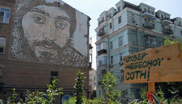 Сквер Небесної сотні повернули громаді Києва