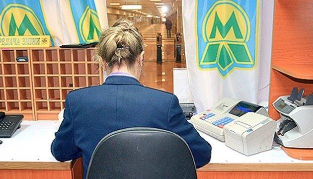 Технології наступають: у метро Києва сказали, що буде з касирами
