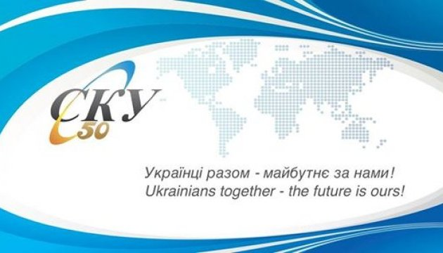 Українці в Сінгапурі святкуватимуть 50-річчя СКУ