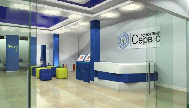 В Киеве откроют крупнейший в Украине паспортный сервис