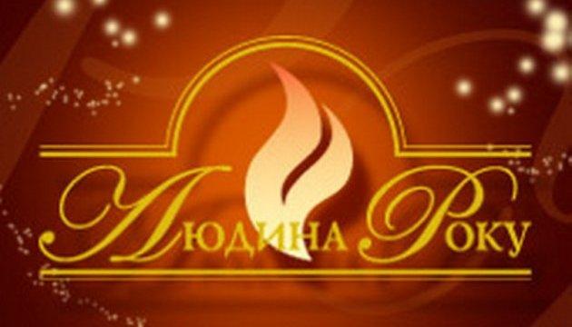 На Вінниччині визначили переможців обласного конкурсу «Людина Року»