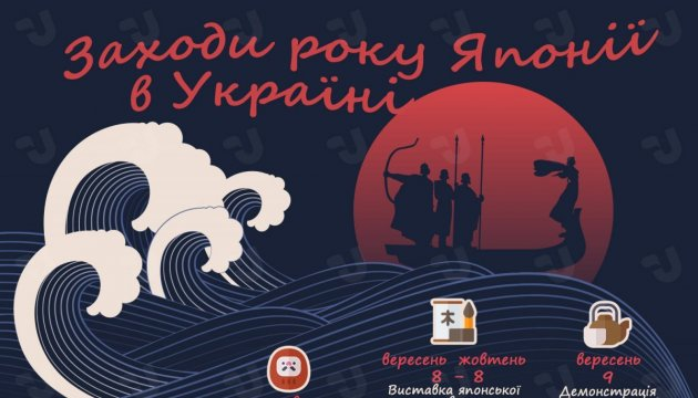 Выставки, концерты, чайные церемонии - длится год Японии в Украине. Инфографика