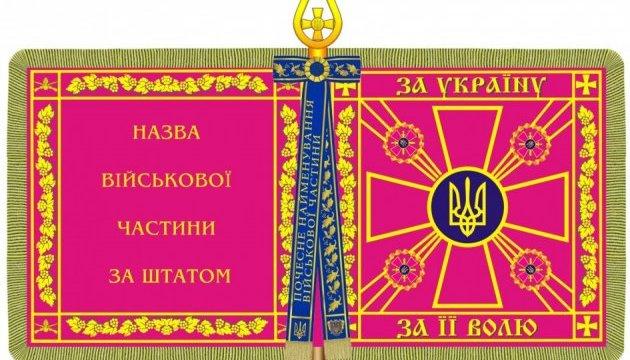 Президент затвердив новий бойовий прапор військових частин і з'єднань