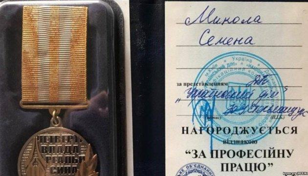Семену заочно нагородили в Києві