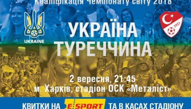 Квитки на матч Україна – Туреччина коштуватимуть від 70 до 450 гривень