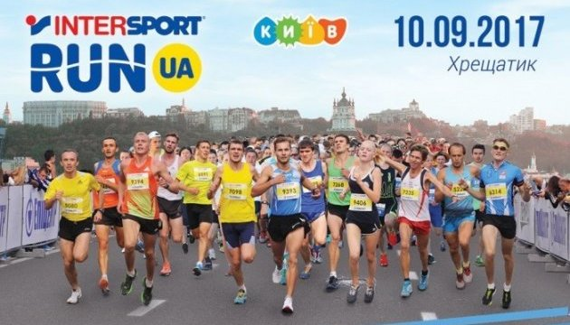 10 вересня у Києві пройде свято бігу Intersport Run UA 2017