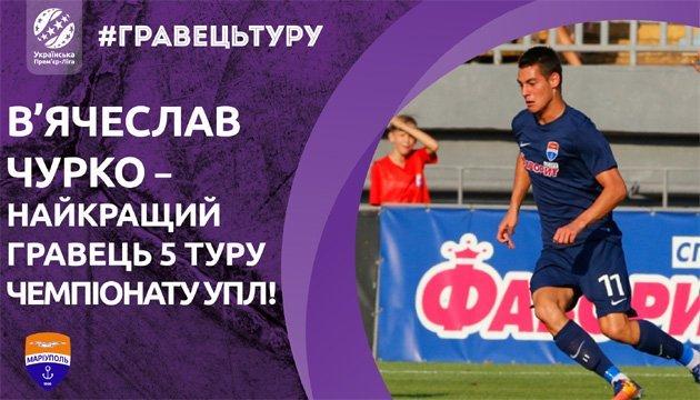 Чурко – кращий гравець 5-го туру української Прем'єр-ліги