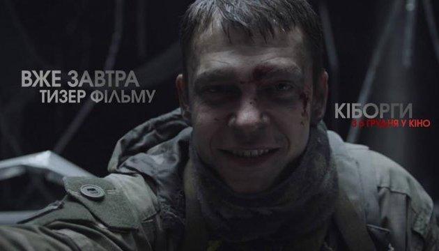 """Завтра презентують перший тизер фільму """"Кіборги"""""""