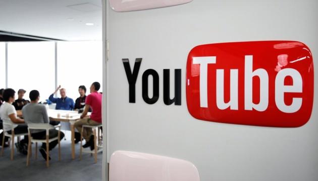 YouTube повідомив про усунення неполадок в роботі сервісу
