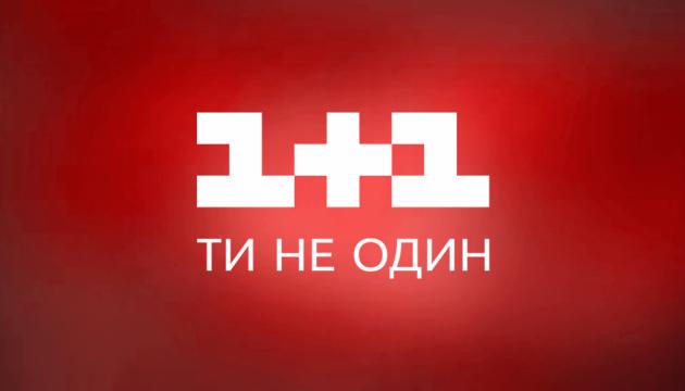 """Продаж серіалу """"1+1"""" в Росію: телеканал радіє конкурентоспроможності продукту"""