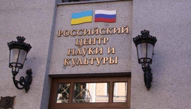 А «культурний центр» Росії прикрити не пробували?