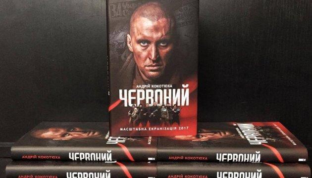 У Києві відбудеться презентація роману «Червоний» Андрія Кокотюхи