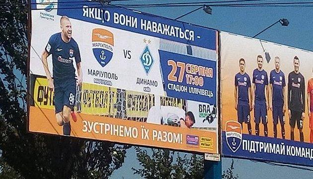«Мінус три очки» у карму «Динамо»