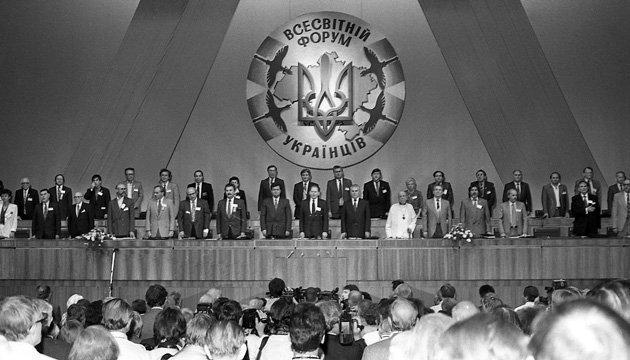 25 років тому в Києві відбувся І Всесвітній форум українців
