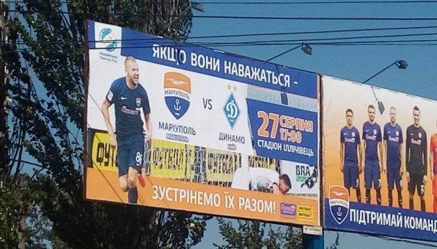 «Маріуполь» надав письмові гарантії безпеки проведення матчу з «Динамо»