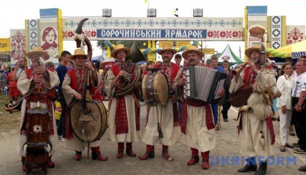 Полтавщина показала, как гуляла Сорочинская ярмарка 50 лет назад