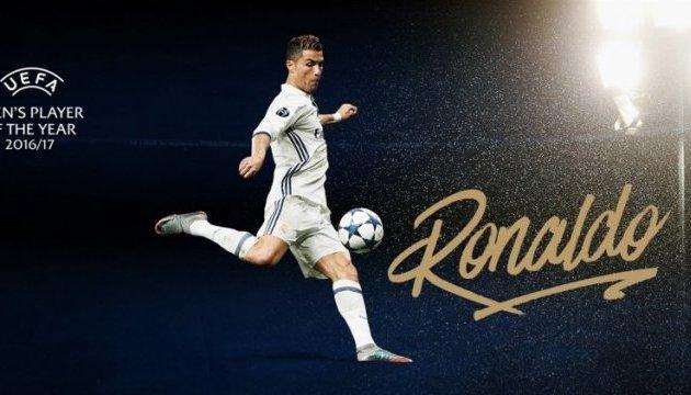 Кріштіану Роналду визнаний кращим футболістом року за версією УЄФА