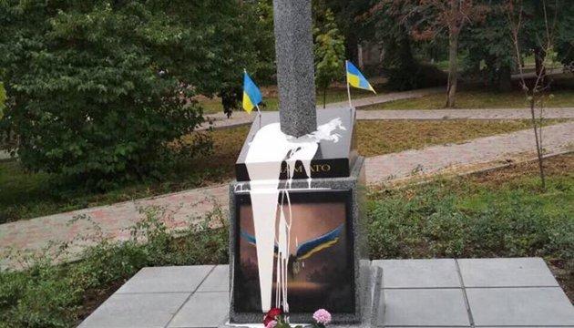 В Києві облили фарбою та хотіли підірвати пам'ятник воїнам АТО