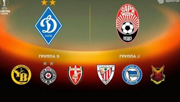 Ліга Європи: «Динамо» розпочинає проти «Шкендербеу», а «Зоря» - проти «Естерсунду»