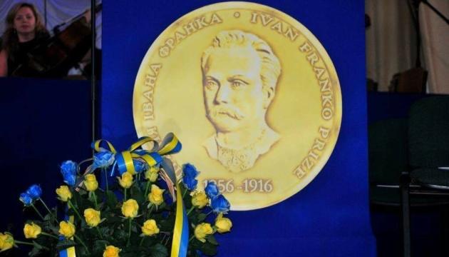 Лауреатів Міжнародної премії Франка оголосять у червні