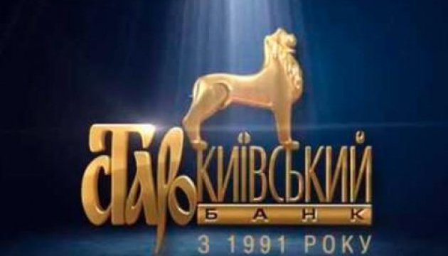 Deposit Guarantee Fund extends liquidation of Starokyivskyi Bank