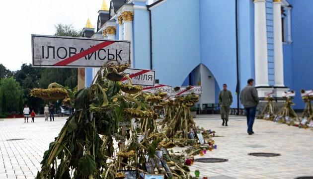 Le quatrième anniversaire de la tragédie d'Ilovaysk