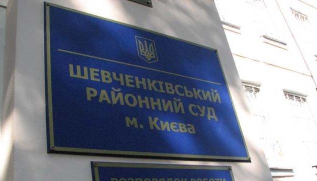 Шевченковский райсуд возобновил работу