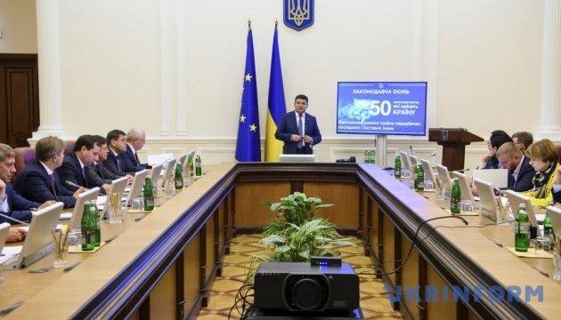 Уряд схвалив законопроект про передачу землі в управління ОТГ - Гройсман