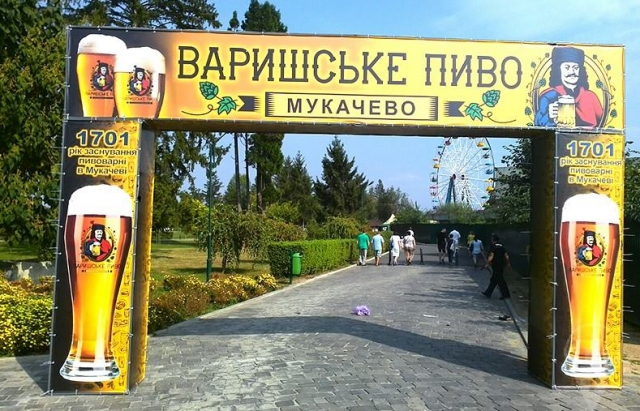 Фото: Mukachevo.net