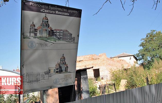 Будівництво церкви Святого Миколая на Валах / Фото: http://kurs.if.ua