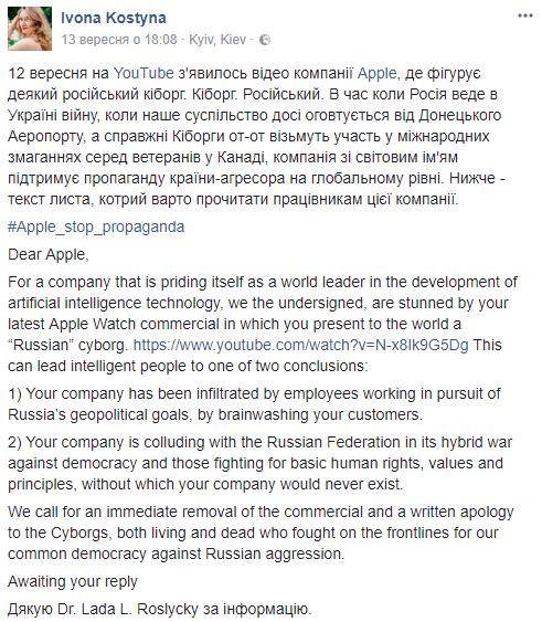 Українські військові попросили Apple забрати зреклами «російського кіборга»