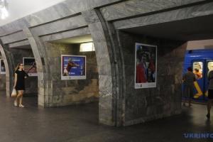 """Бомбу на станції метро """"Олімпійська"""" не знайшли"""