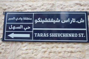 Street in Jordan to be named in honor of Ukrainian poet Taras Shevchenko