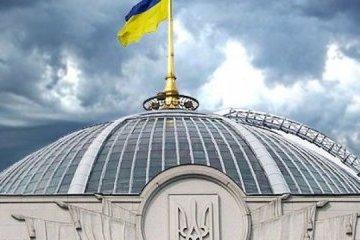 Le projet du budget d'État 2018 est déjà publié sur le site de la Rada Suprême