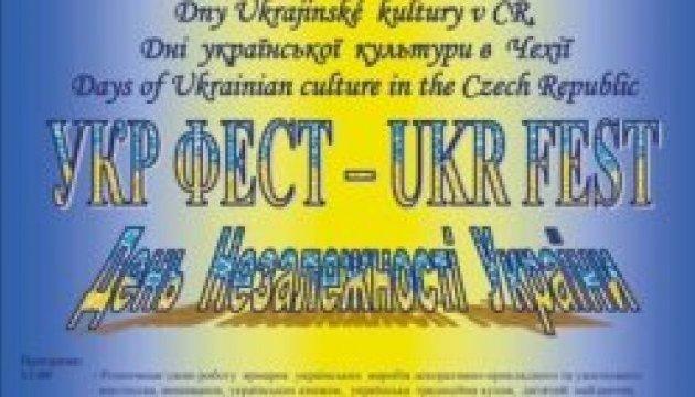 У столиці Чехії відбувся перший український фестиваль