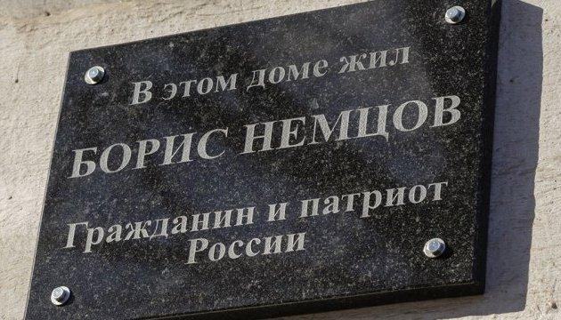Влада Москви оголосила меморіальну дошку Нємцову поза законом