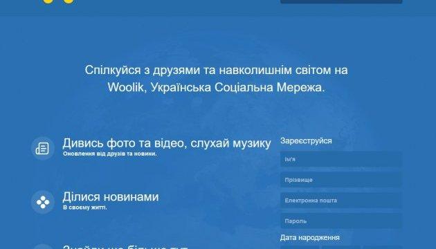 В Україні з'явилася ще одна соціальна мережа