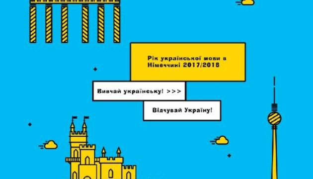 У Німеччині стартував Рік української мови