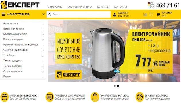 «Експерт» — новий інтернет-магазин побутової техніки та електроніки в Хмельницькому