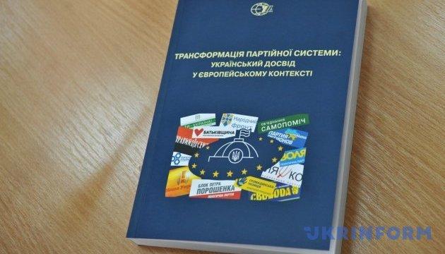 У Києві презентували книгу про трансформації українських партій