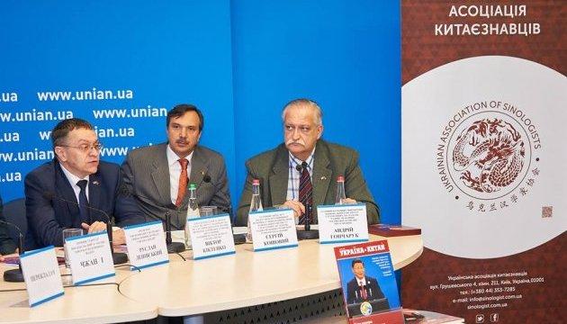 У Києві презентували другий номер журналу «Україна - Китай»