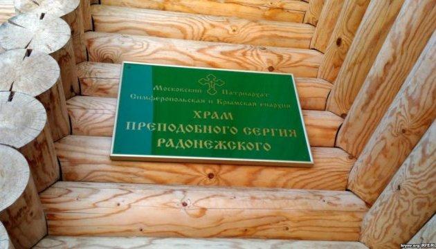 С храмов Московского патриархата в Крыму снимают таблички УПЦ - СМИ