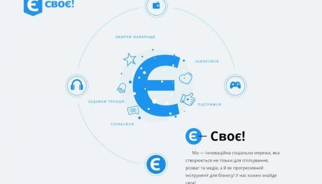 В Україні розробляють конкурента Facebook