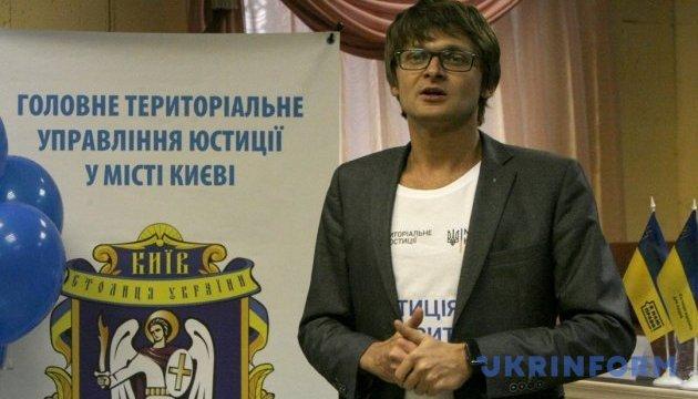 Київ: у головному територіальному управлінні юстиції пройшов день відкритих дверей