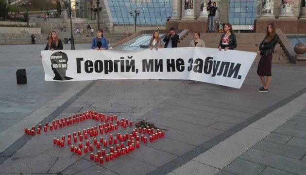 Акція пам'яті Гонгадзе настоличному Майдані: Георгій, минезабули