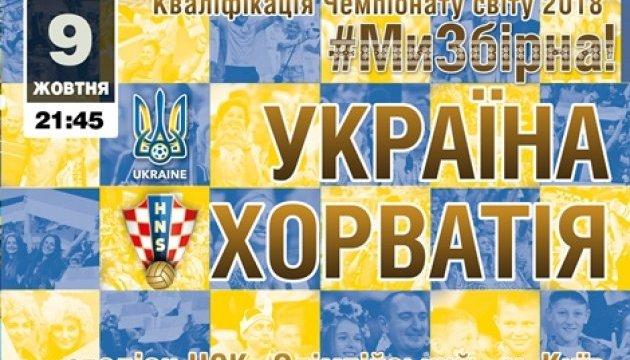 Відкрито on-line-продаж квитків на футбольний матч Україна - Хорватія