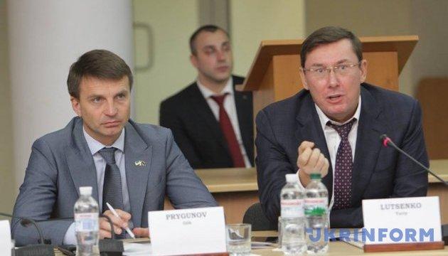 Луценко обещает отстранить прокурора, подписавшего материалы