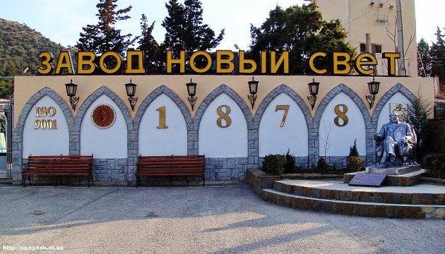 Крымские оккупанты продают завод «Новый свет»